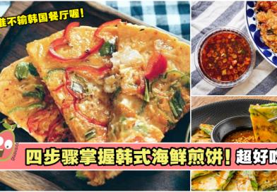 掌握简单四步骤!韩式海鲜煎饼在家也能自己做!