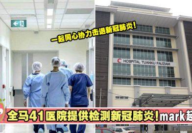 这41家医院提供检测新冠肺炎!全马相关医院mark起来!
