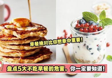 早餐绝对比你想象中重要!盘点5大不吃早餐的危害,你一定要知道!