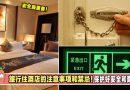 旅行住酒店的注意事项和禁忌!这样做才能保护好你的安全和隐私!