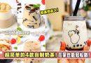 奶茶控必入!超简单又好喝的4款自制奶茶!在家也能轻松做!