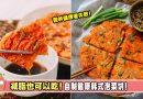 减脂也可以吃!自制健康韩式泡菜饼!营养健康零失败!