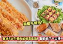 【创意食谱】盘点5大午餐肉的创意吃法!保你吃了一口接一口!