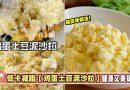 超简单做法!低卡减脂【鸡蛋土豆泥沙拉】!健康又美味!