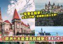 【欧洲十大最漂亮的城堡】想去打卡了啦!