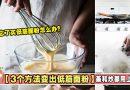 【3个方法变出低筋面粉】蒸和炒都用上了!