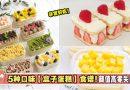 5种口味【盒子蛋糕】食谱!颜值高零失败!非常好吃!