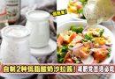 自制2种低脂酸奶沙拉酱!减肥党首选必吃!