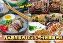 日本网民票选10大人气快熟面排行榜!你吃过哪几种?