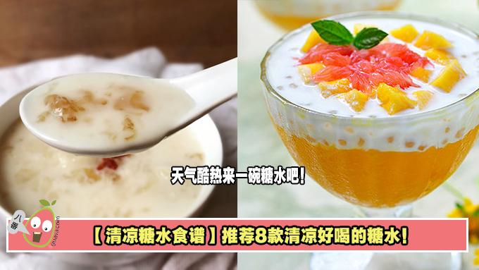 【清凉糖水食谱】天气酷热来一碗糖水吧!推荐8款清凉好喝的糖水!
