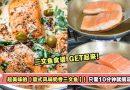 超美味的【意式风味奶香三文鱼】!只需10分钟就搞定咯!
