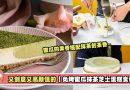 又创意又高颜值的【免烤蜜瓜抹茶芝士蛋糕食谱】,你一定要试一试!