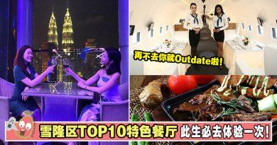 雪隆区TOP10特色餐厅,再不去你就Outdate啦!