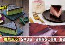 爆浆流心!5种口味【巴斯克芝士蛋糕】食谱!好吃到抓狂!