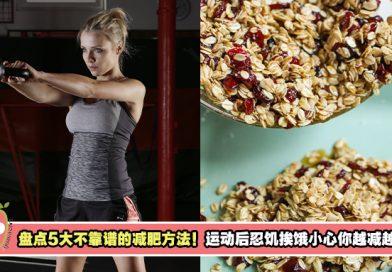 盘点5大不靠谱的减肥方法!运动后忍饥挨饿小心你越减越肥!