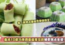 盘点10款马来西亚最常见的娘惹糕点食谱!每一款糕点都是色香味俱全!