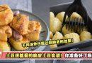 土豆迷都爱的脆皮土豆食谱!学起来吧,不用油炸也能达到脆皮的效果!