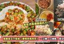 超美味又下饭的【香辣豆角肉碎】 !一口接一口的吃,巨过瘾!