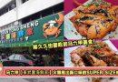 马六甲【東昇園海鮮家】火爆推出新口味的SUPER SIZE螃蟹!一定要试!