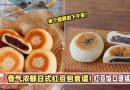 【日式红豆包】食谱!面包香气浓郁!红豆馅口感绵密!