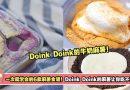 一次就学会的6款麻薯食谱!Doink Doink的麻薯让你吃不停口!