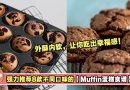 强力推荐8款不同口味的Muffin蛋糕食谱!外酥内软,让你吃出幸福感!