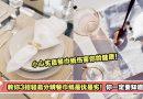 教你3招轻易分辨餐巾纸是优是劣!小心劣质餐巾纸伤害你的健康!