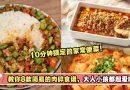 10分钟搞定的家常便菜!教你8款肉碎食谱,大人小孩都超爱吃!