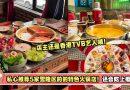 私心推荐5家雪隆区的的特色火锅店!店主还是香港TVB艺人哦!
