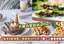 盘点8款创意口味的Waffle饼!外脆内软,包你一口接一口吃不停!