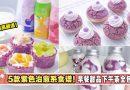 【5款高颜值紫色治愈系】食谱!早餐甜品下午茶全包了啦!