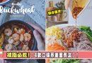减脂必吃!【4款口味荞麦面煮法】!保你喜欢!