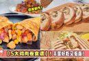 【5大鸡肉卷食谱】!丰富好吃又低脂!简单制作!
