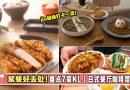 聚餐好去处!盘点7家KL网红【日式餐厅咖啡馆】!jio姐妹打卡一流!