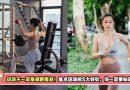 运动不一定是减肥瘦身!盘点运动的5大好处,你一定要知道!