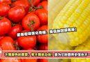 不同颜色的蔬菜,有不同的功效!能够帮助强化骨骼、降低胆固醇等等!