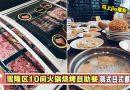 雪隆区10大火锅烧烤Buffet,最低一个人才RM25!绝对有你没有吃过的店!