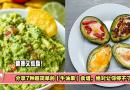 健康又低脂!分享7种超简单的【牛油果】食谱,绝对让你停不了口!