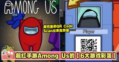 超红手游【Among Us】6大游戏彩蛋!游戏里QR Code Scan出来竟然是…