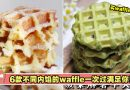 6款不同口味的麻薯馅中馅Waffle,做法超级简单!这么好吃怎么能错过!
