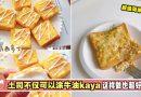 6种土司花式吃法,除了涂果酱还可以这样做!上班做来吃也不会迟到!