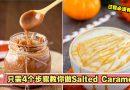 大人小孩都爱的Salted Caramel酱,只需4个步骤即可完成! 怎么能不学!