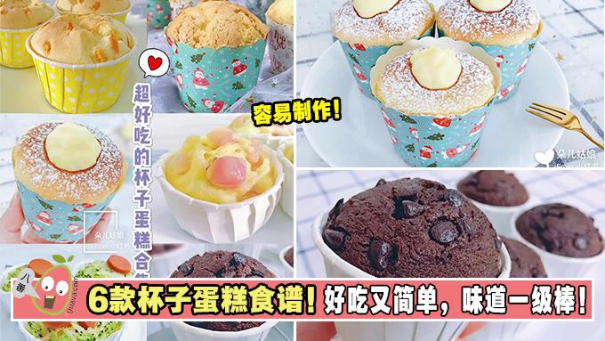 6款杯子蛋糕食谱!好吃又简单,味道一级棒!