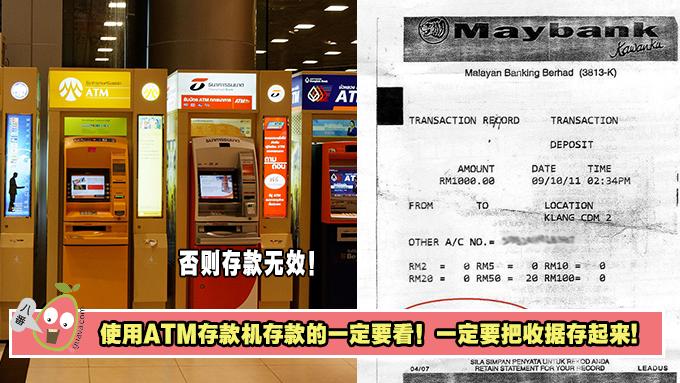 使用ATM存款机存款的一定要看!一定要把收据存起来,否则存款无效!