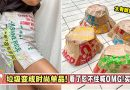 Indomie口罩见过吗?!Putri Samboda把【垃圾】改造成时尚单品!