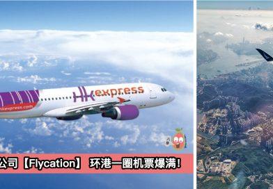 香港航空公司卖【Flycation】 环港一圈  开售后爆满!