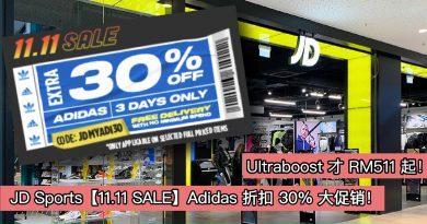JD Sports【11.11 SALE】Adidas 折扣 30% 大促销!