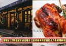 推荐雪隆区5家圣诞节必去的餐厅!要吃火鸡就赶快预定好位子!