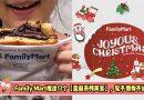 Family Mart推出13个【圣诞系列美食】,轮不到你不试!