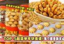 新年必吃!【TOP 5超简单年饼食谱】新手也能一次学会!